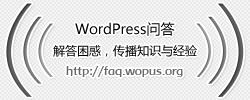 WordPress问答